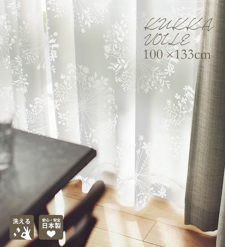 北欧 おしゃれなレースカーテン デザインライフ10