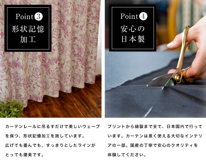 形状記憶加工、安心の日本製