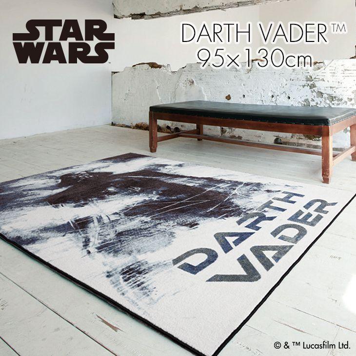 スター・ウォーズ ラグ DARTH VADER (95×130cm)