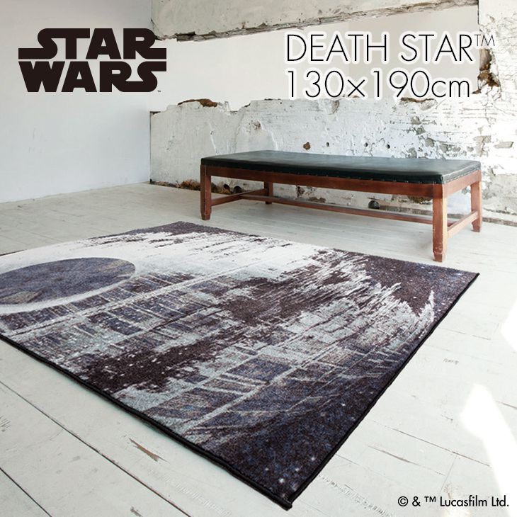 スター・ウォーズ ラグ DEATH STAR (130×190cm)