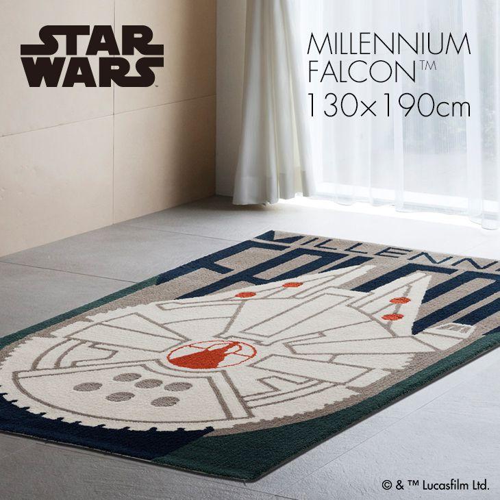 スター・ウォーズ ラグ MILLENNIUM FALCON (130×190cm)