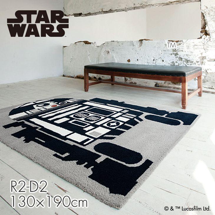 スター・ウォーズ ラグ R2-D2 (130×190cm)