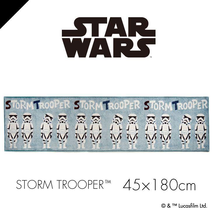 スター・ウォーズ キッチンマット STORM TROOPER (45×180cm)