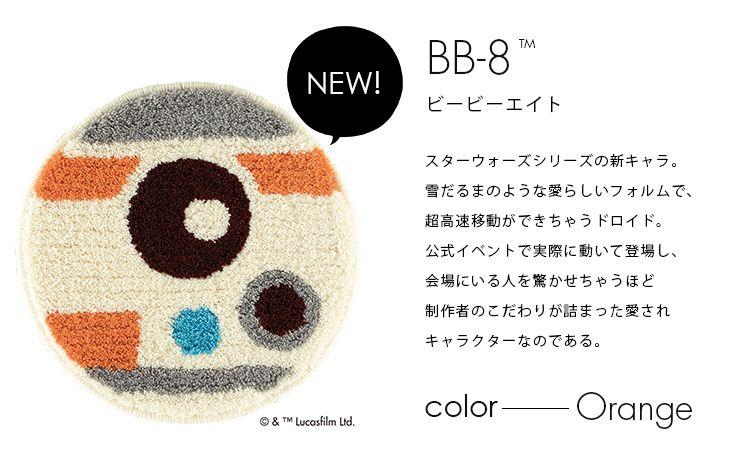 スター・ウォーズ チェアパッド BB-8 ビービーエイト