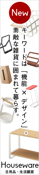 おしゃれな雑貨、日用品・生活用品の通販ページ