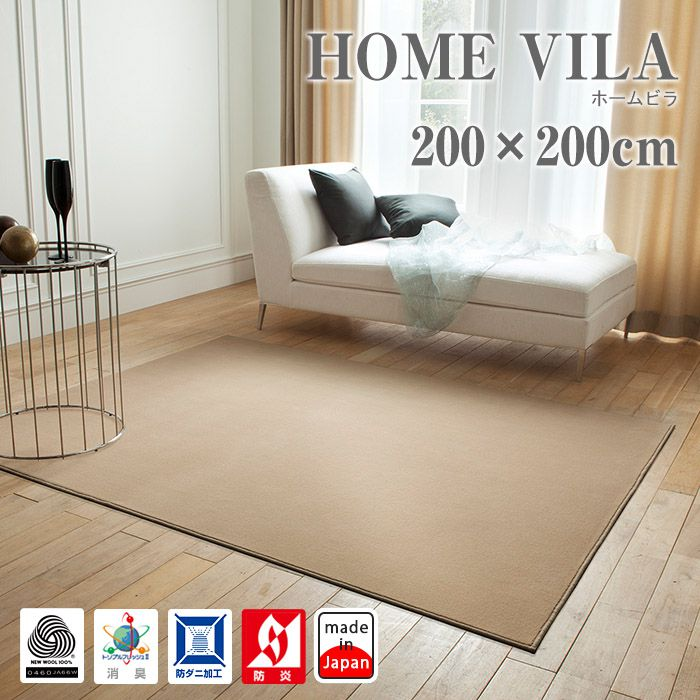 ホームビララグ(200×200cm)