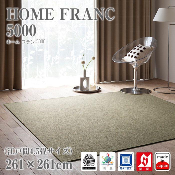 ホームフラン5000ラグ(江戸間4.5畳 261×261cm)