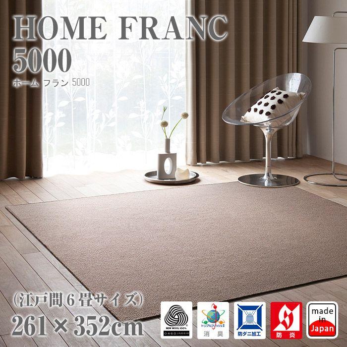 ホームフラン5000ラグ(江戸間6畳 261×352cm)