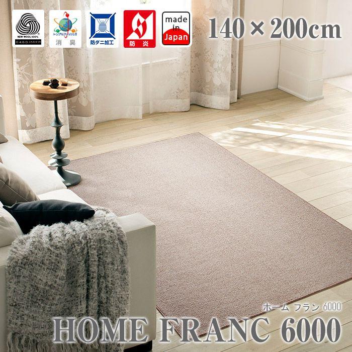 ホームフラン6000ラグ(140×200cm)