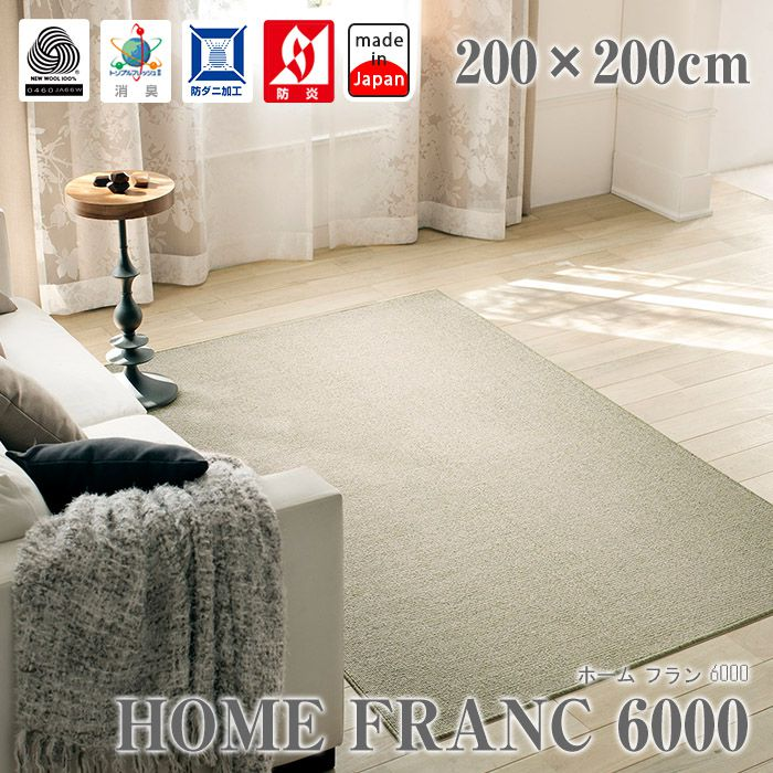 ホームフラン6000ラグ(200×200cm)