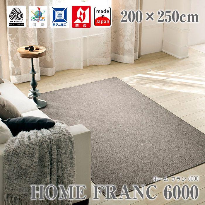 ホームフラン6000ラグ(200×250cm)