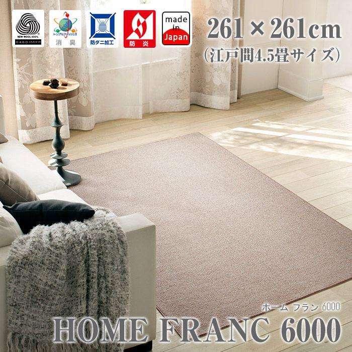ホームフラン6000ラグ(江戸間4.5畳 261×261cm)