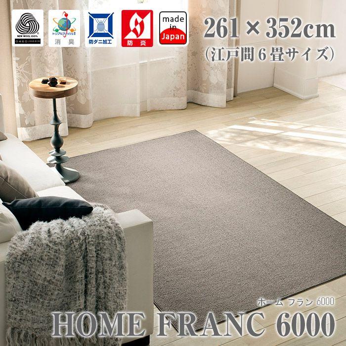 ホームフラン6000ラグ(江戸間6畳 261×352cm)