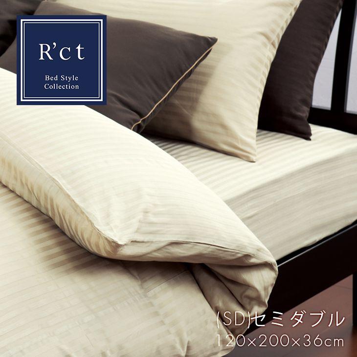 R'ct RC00 ベッドフィットパックシーツ(セミダブル)