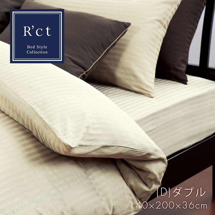 R'ct RC00 ベッドフィットパックシーツ(ダブル)