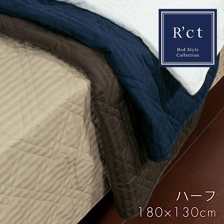 R'ct RC00 ベッドスプレッド(ハーフ)