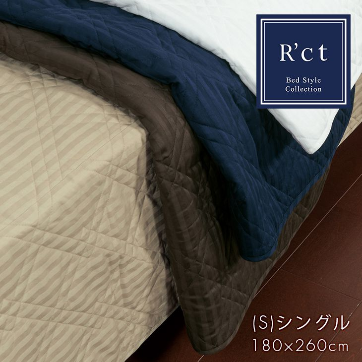 R'ct RC00 ベッドスプレッド(シングル)