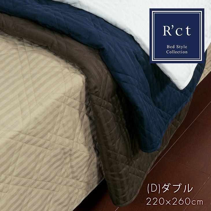 R'ct RC00 ベッドスプレッド(ダブル)