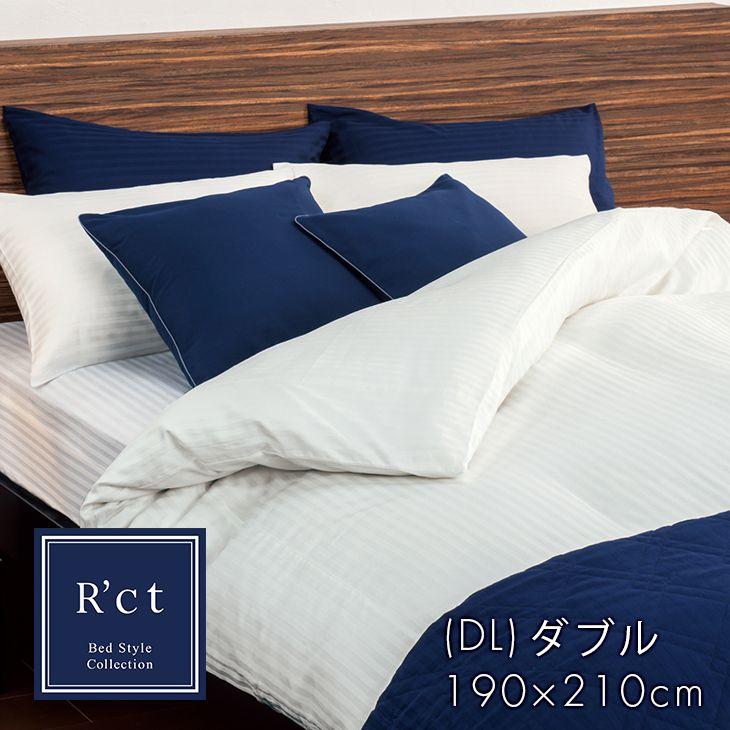 R'ct RC00 掛けふとんカバー(ダブルロング)