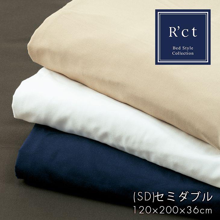 R'ct RC00 ベッドフィットパックシーツ(しっかりタイプ)(セミダブル)