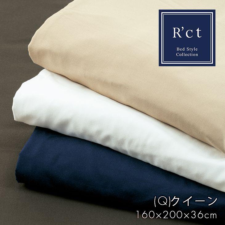 R'ct RC00 ベッドフィットパックシーツ(しっかりタイプ)(クイーン)
