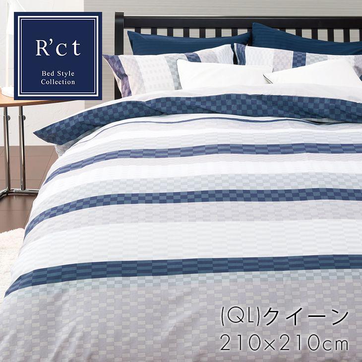 R'ct RC02 掛けふとんカバー(クイーンロング)