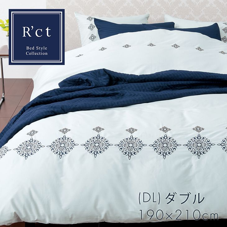 R'ct RC03 掛けふとんカバー(ダブルロング)