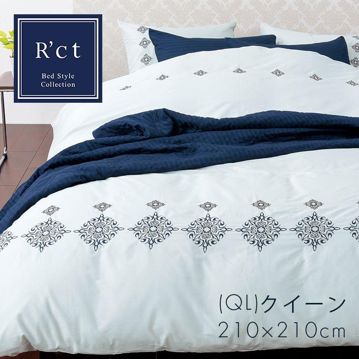 R'ct RC03 掛けふとんカバー(クイーンロング)