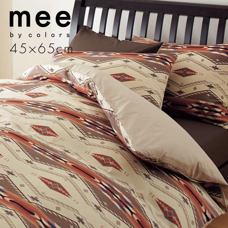 mee ME52 ピローケース(中かぶせ式)