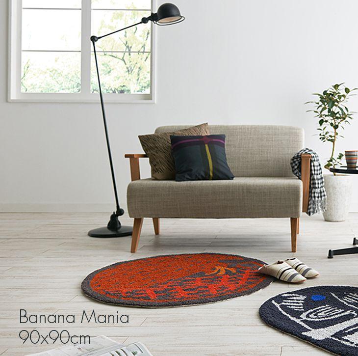 バナナマニア ラグ マット(鈴木マサル×NEXT HOME)