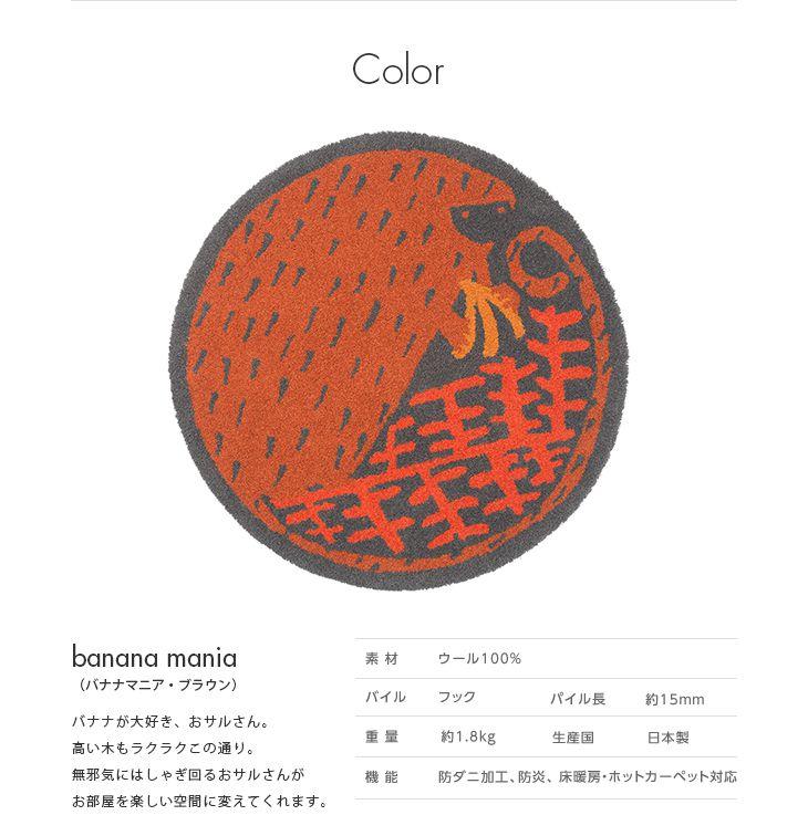 バナナマニア ラグ マット(鈴木マサル×NEXT HOME)カラー 色