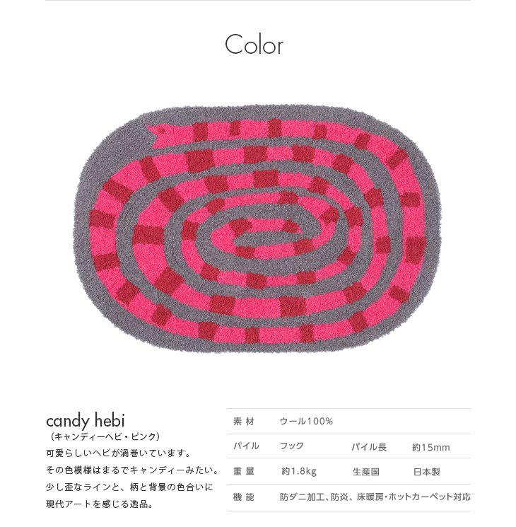 キャンディー ヘビ ラグ マット(鈴木マサル×NEXT HOME)カラー 色
