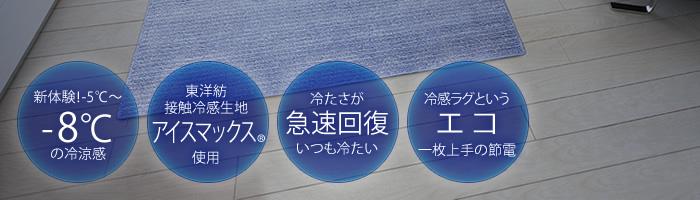 新体験!-5℃〜-8℃の冷涼感/東洋紡接触冷感生地アイスマックスR使用/冷たさが急速回復いつも冷たい/冷感ラグというエコ一枚上手の節電
