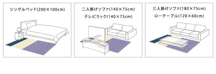 シングルベッドや二人掛けソファ、三人掛けソファなどと合わせて