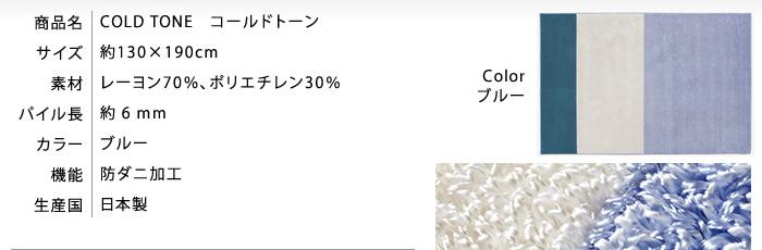 商品名:COLD TONE コールドトーン/サイズ:約130×190cm/素材:レーヨン70%、ポリエチレン30%/パイル長:約 6 mm/カラー:ブルー/機能:防ダニ加工、床暖房・ホットカーペット対応/生産国:日本製