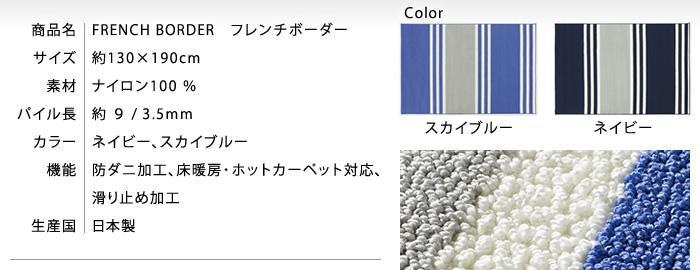 商品名:FRENCH BORDER フレンチボーダー/サイズ:約130×190cm/素材:ナイロン100%/パイル長:約9/3.5mm/カラー:ネイビー、スカイブルー/機能:防ダニ加工、床暖房・ホットカーペット対応、滑り止め加工/生産国:日本製