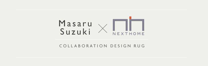 鈴木マサル×NEXT HOME COLLABORATION DESIGN RUG(ラグ マット)ロゴ タイトル