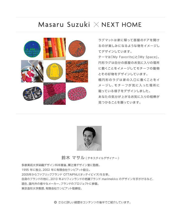 鈴木マサル×NEXT HOME COLLABORATION DESIGN RUG(ラグ マット)鈴木マサルとは