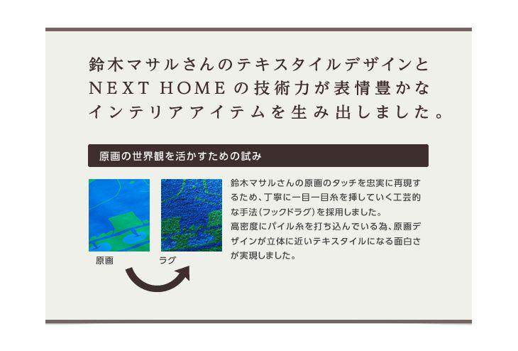 鈴木マサル×NEXT HOME COLLABORATION DESIGN RUG(ラグ マット)特徴