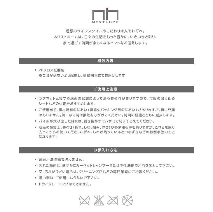 鈴木マサル×NEXT HOME COLLABORATION DESIGN RUG(ラグ マット)NEXTHOME 備考