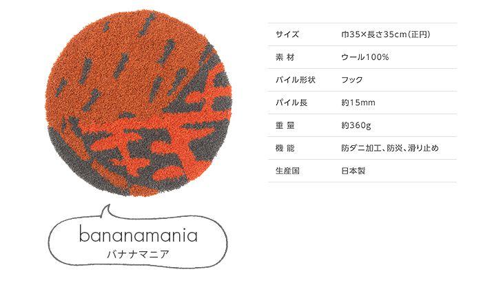 チェアパッド(鈴木マサル×NEXT HOME)カラー 色2