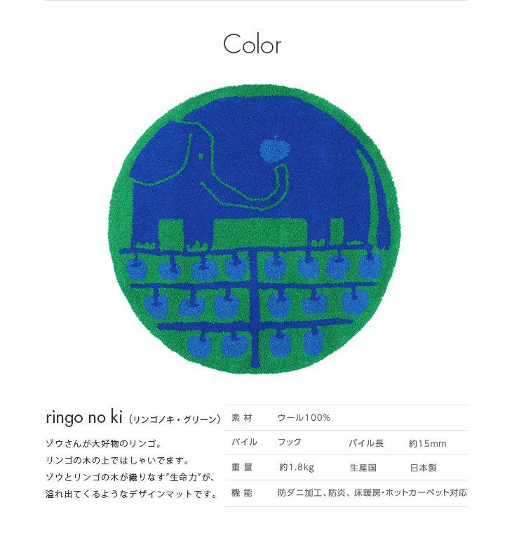 リンゴノキ ラグ マット(鈴木マサル×NEXT HOME)カラー 色
