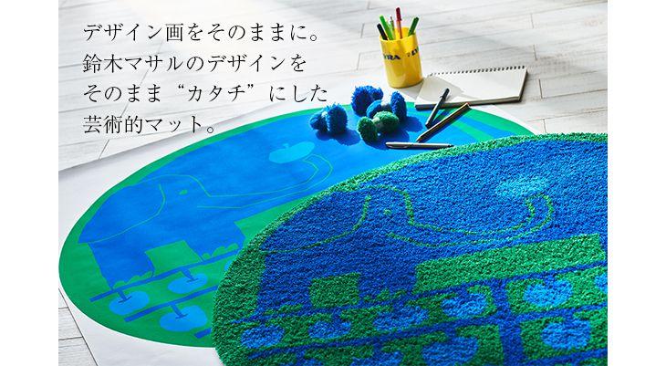 リンゴノキ ラグ マット(鈴木マサル×NEXT HOME)デザイン