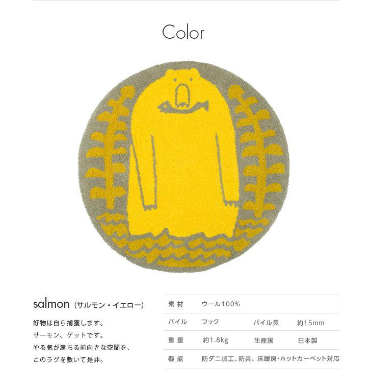 サルモン ラグ マット(鈴木マサル×NEXT HOME)カラー 色