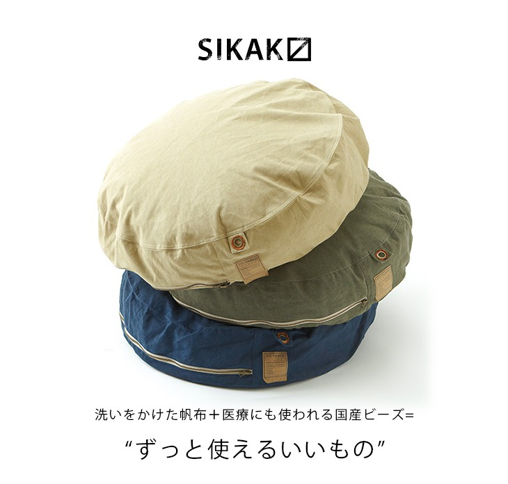 SIKAK SHP フロアビーズクッション 丸 W65×H16cm×D65cm メイン