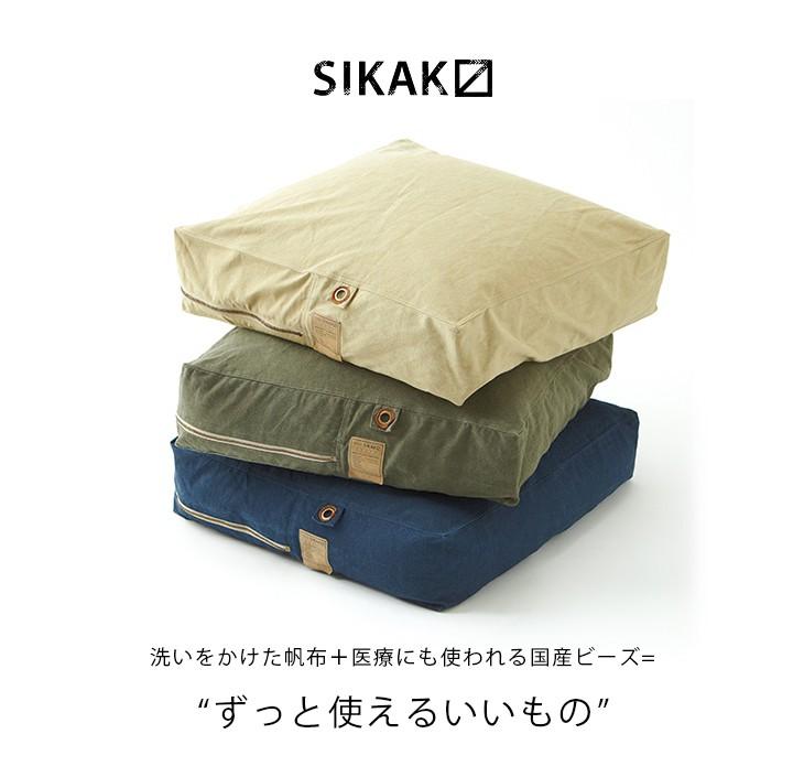 SIKAK SHP フロアビーズクッション 角 W60×H16cm×D60cm メイン