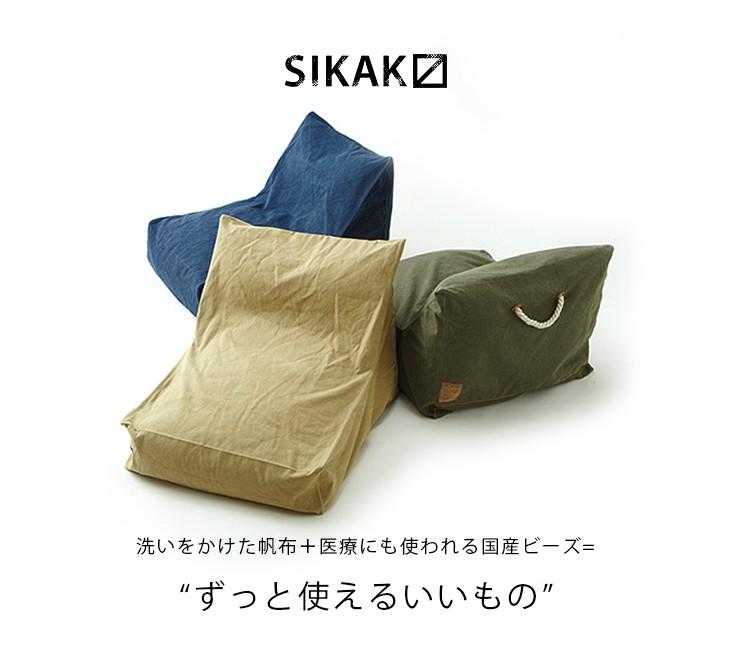 SIKAK SHP 座椅子ビーズクッション W60×H50cm×D70cm メイン