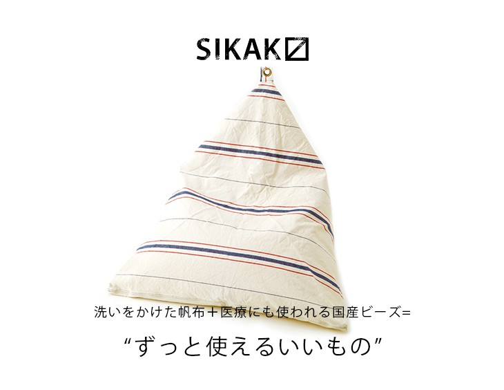 SIKAK TKS 三角ビーズクッション W68×H68cm×D73cm メイン