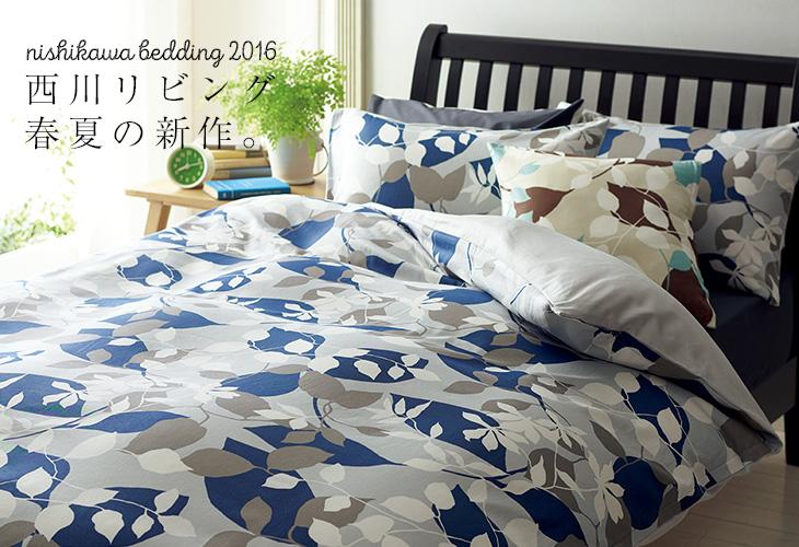 西川リビングの寝具