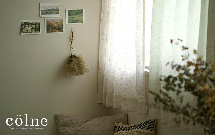 カーテン colne(コルネ)の通販サイト